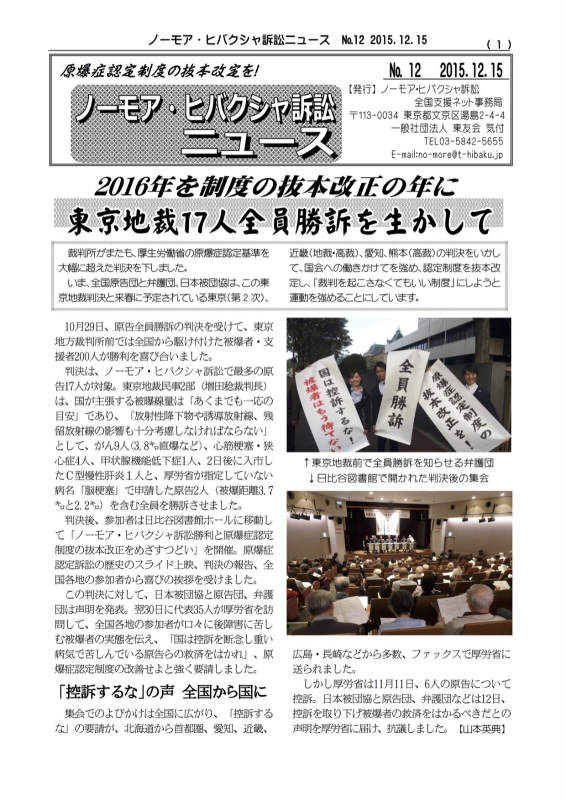 ノーモアニュース012-1