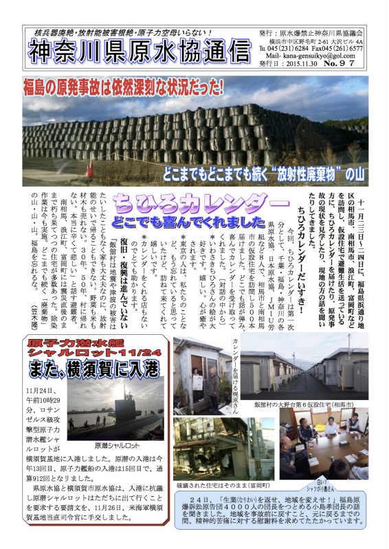 神奈川県原水協通信No.97(2015.11.30)