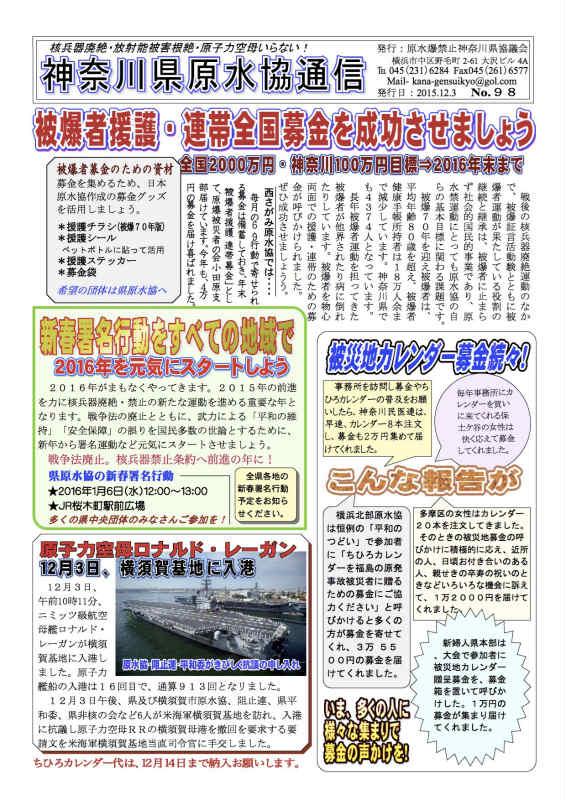 神奈川県原水協通信No.98(2015.12.4)