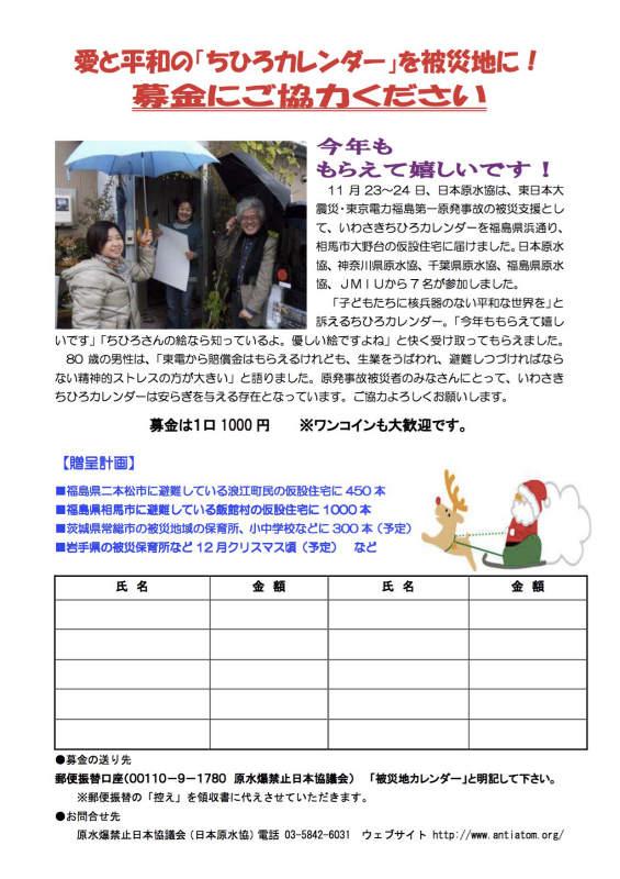 被災地カレンダー募金袋用(2016年版)改定