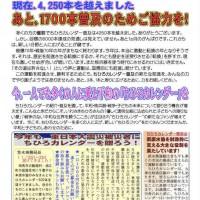 2016版ちひろカレンダー普及ニュースNo.2