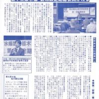 151201_栃木県原水協ニュースNo.149