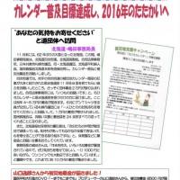 151203_ちひろカレンダー普及促進ニュース