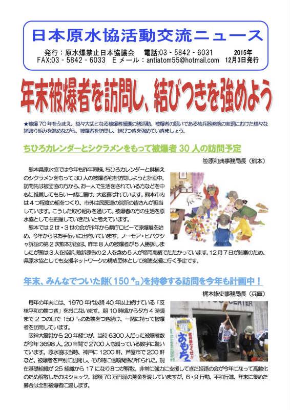 151203_活動交流ニュース
