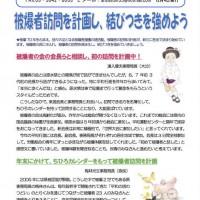 151204_活動交流ニュース