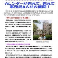 151205_ちひろカレンダー普及促進ニュース