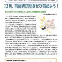 151219_活動交流ニュース