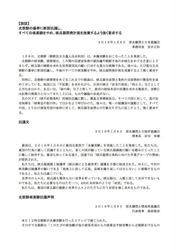 【原水協】北朝鮮「水爆実験」抗議
