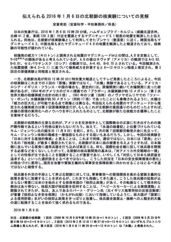 【安斎育郎】伝えられる2016年1月6日の北朝鮮の核実験についての見解