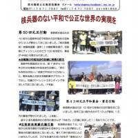 北海道原水協FAXニュース2016年1月9日