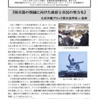 県ニュース(16.1.27)佐賀