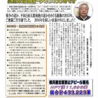 神奈川県原水協通信No.100