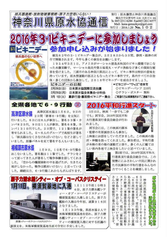 神奈川県原水協通信No.102(2016.120)