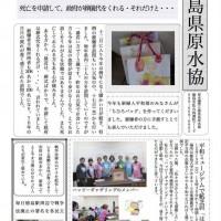 151217_徳島県原水協通信12月被爆者訪問