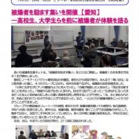 151224_活動交流ニュース