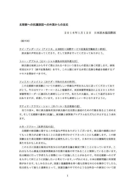 1601北朝鮮抗議声明への反応