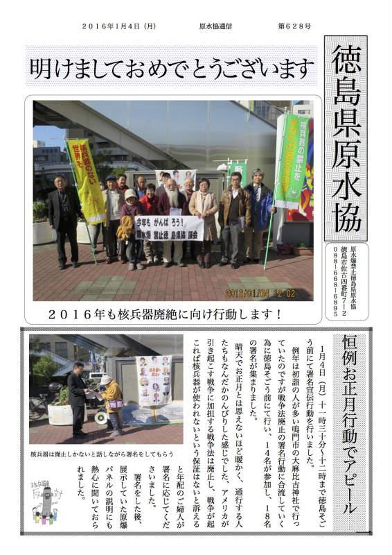 160104_徳島県原水協通信
