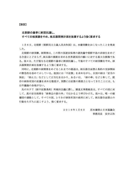 160106_北朝鮮核実験への抗議談話