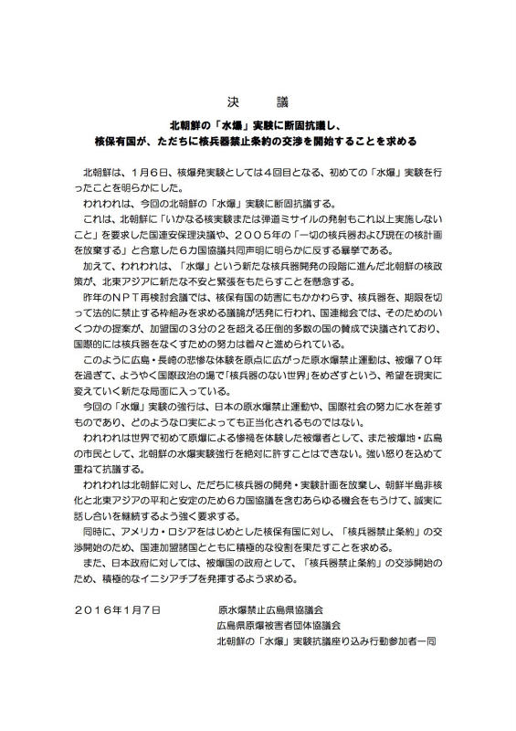 160107_北朝鮮水爆実験抗議座り込み決議文【広島】