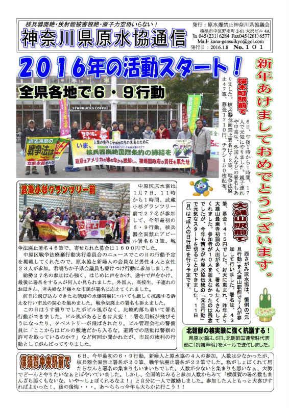 160108_神奈川県原水協通信No.101