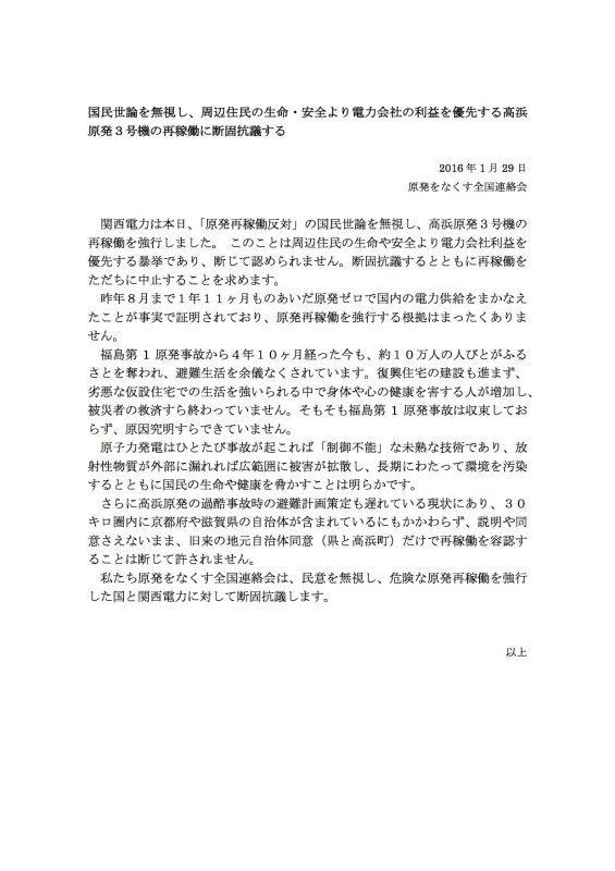 160129_高浜原発再稼働抗議声明