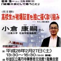 160227_第26回被爆者と区民の交流セミナー「ヒロシマ・ナガサキ70年をこえて」