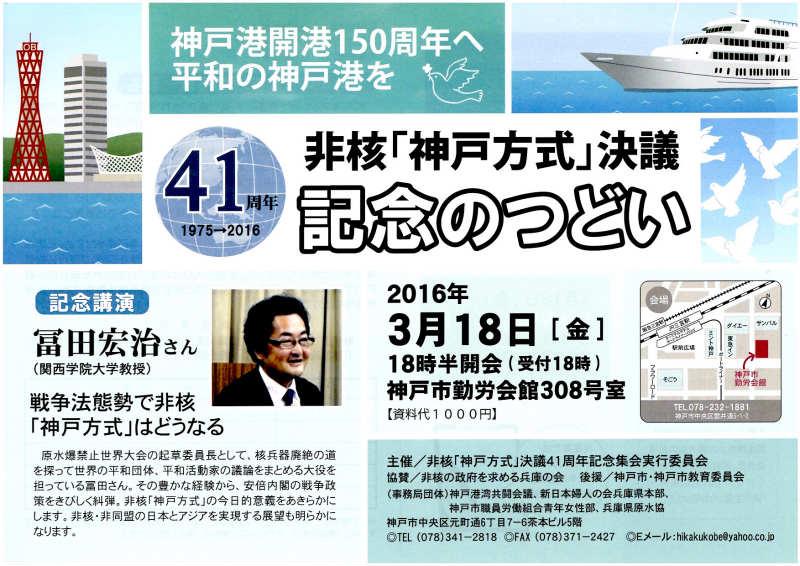 160318_非核「神戸方式」決議41周年記念のつどい表