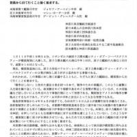 2016.1.13原子力潜水艦シティー・オブ・コーパスクリステイー横須賀入港要請文