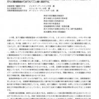 2016.1.21原子力潜水艦2基横須賀入港抗議の要請文