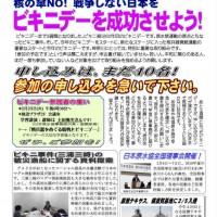 神奈川県原水協通信No.104(2016.2.9)