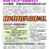 神奈川県原水協通信No.105(2016.2.9)