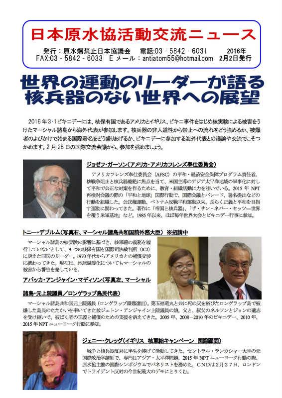 160202_活動交流ニュース
