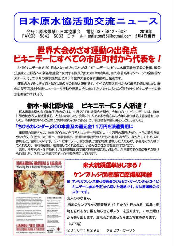 160204_活動交流ニュース