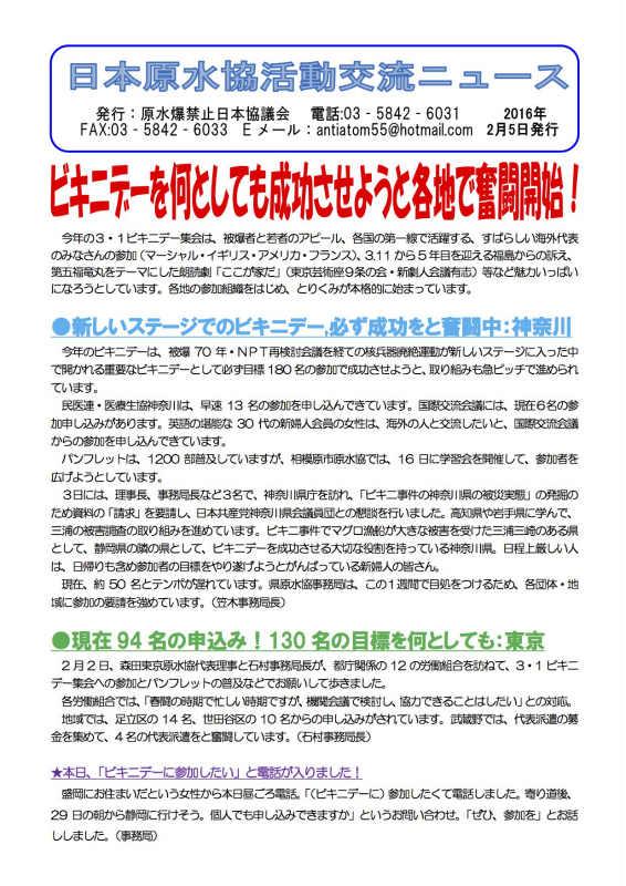 160205_活動交流ニュース