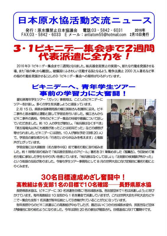 160215_活動交流ニュース