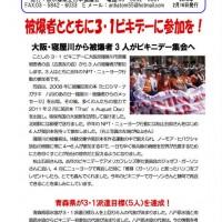 160216_活動交流ニュース