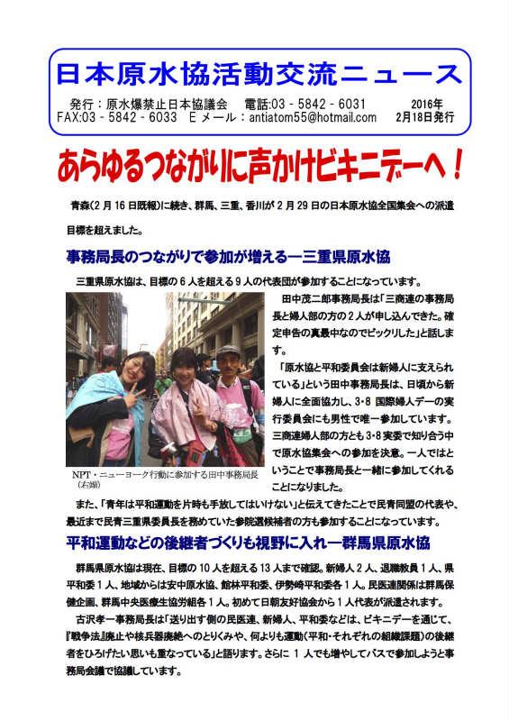 160218_活動交流ニュース