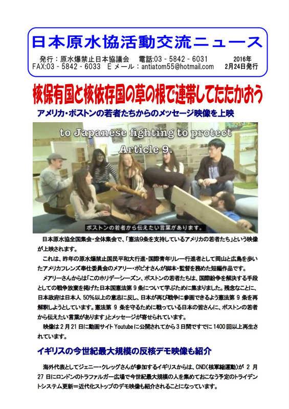 160224_活動交流ニュース