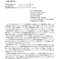 2016.2.5原子力潜水艦テキサス横須賀入港抗議要請文