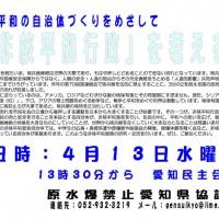 【愛知】160413_非核平和行政を考える会