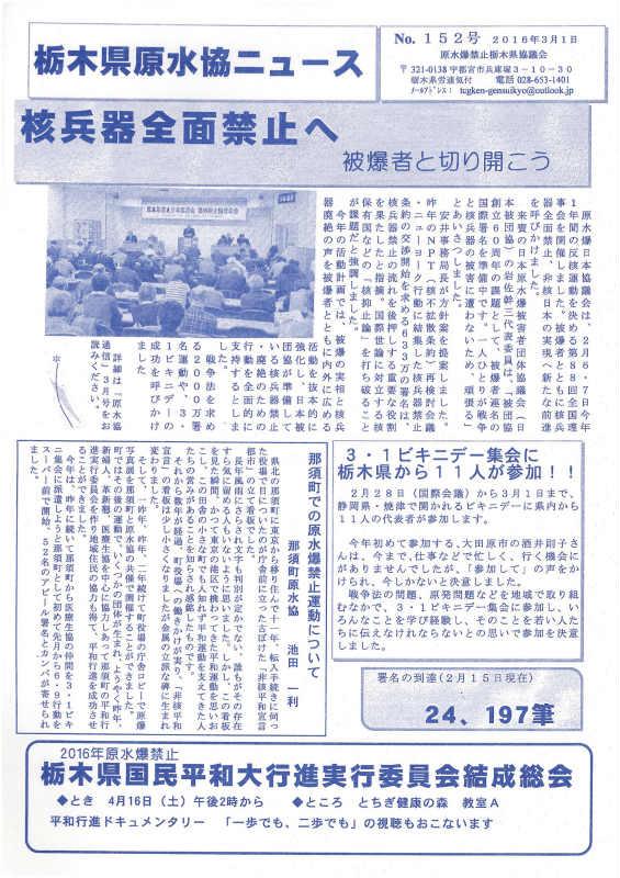 160301_栃木県原水協ニュースNo.152
