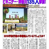 160307_神奈川県原水協通信No.106