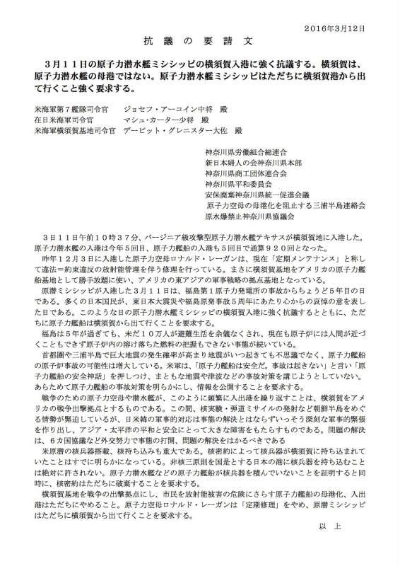 2016.3.12原子力潜水艦ミシシッピ横須賀入港抗議要請文