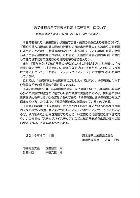 【広島】G7外相会議「広島宣言」について