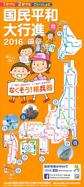 ポテッカー日本地図