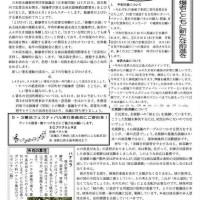原水協通信茨城県版2016年4月号