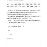 福岡高裁判決に上告するなFAX