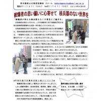 160406_北海道原水協FAXニュース