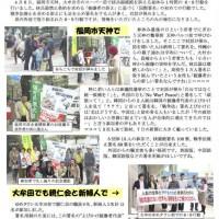 160406_福岡6・9行動ニュース