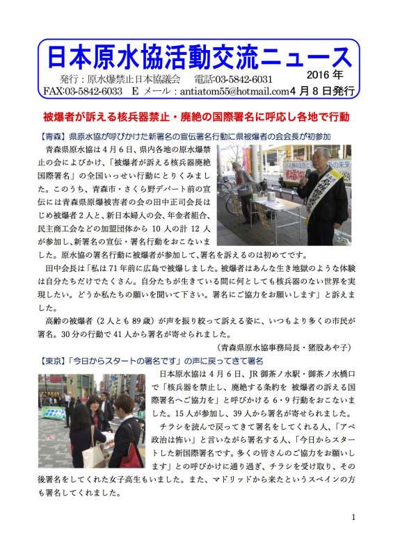 160408_活動交流ニュース